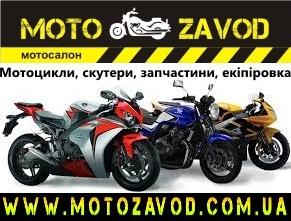 Мотоцикли та запчастини Львів